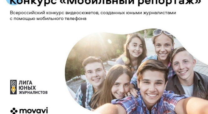 Видеоролик юных журналистов из Шумерли занял первое место в конкурсе «Мобильный репортаж»
