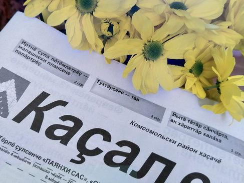 Примите самые теплые поздравления в связи с юбилеем — 90-летием со дня выхода первого номера газеты «Каçал ен»!