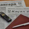 Районной газете «Каçал ен» — 90 лет