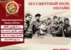 Продлен прием заявок для участия в онлайн-шествии «Бессмертного полка»