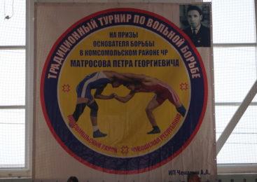 Состоялся открытый турнир по вольной борьбе на призы Матросова П.Г.