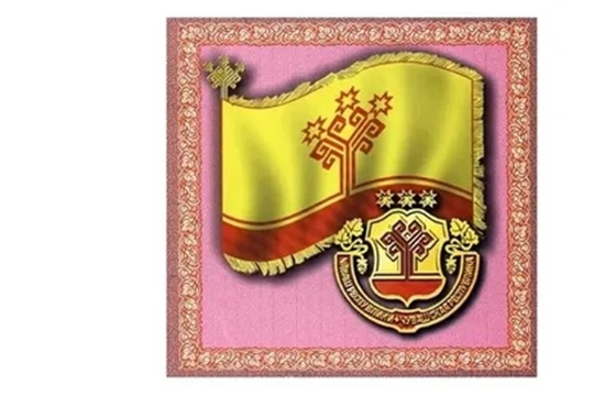 Поздравляем вас с Днем государственных символов Чувашской Республики.