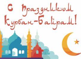 Примите самые искренние поздравления с одним из самых главных и почитаемых праздников ислама – Курбан-байрам!